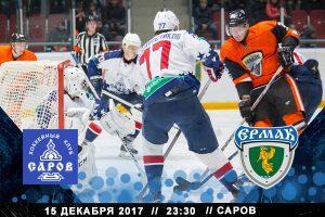 Саров - Ермак прямая трансляция 15.12.2017