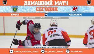Ермак - Металлург прямая трансляция 20.01.2018