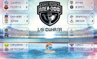 Итоги третьих матчей 1/8 плей-офф кубка Петрова
