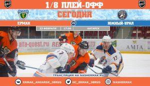 Ермак - Южный Урал прямая трансляция 23.02.2018