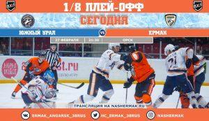 Южный Урал - Ермак прямая трансляция 27.02.2018