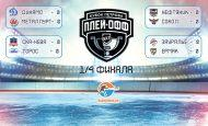 Определились все участники 1/4 финала плей-офф чемпионата ВХЛ.