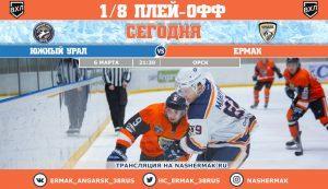 Южный Урал - Ермак прямая трансляция 6.03.2018