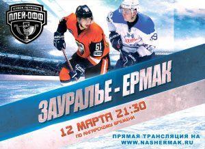 Зауралье - Ермак прямая трансляция 12.03.2018