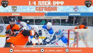 Ермак - Зауралье прямая трансляция 17.03.2018