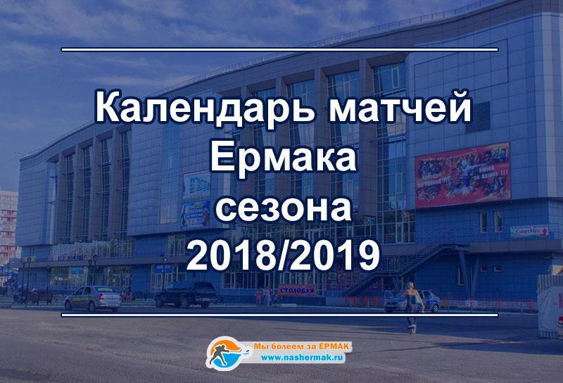 Календарь матчей Ермака сезона 2018/2019