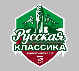 «Русская классика» в Альметьевске