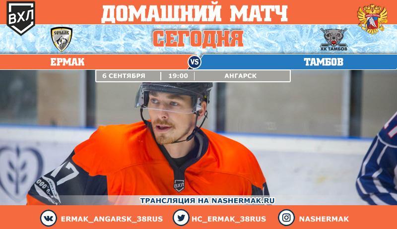 Ермак - Тамбов прямая трансляция 06.09.2018