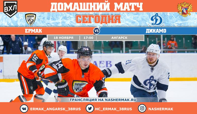 Ермак - Динамо прямая трансляция 18.11.2018