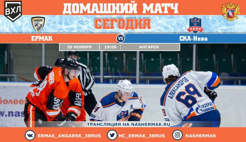 Ермак - СКА-Нева прямая трансляция 20.11.2018