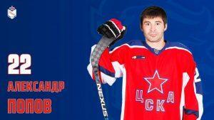 У Александа Попова 1000 матчей в чемпионатах России