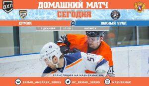 Ермак - Южный Урал прямая трансляция