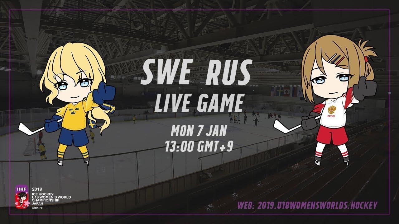 Россия - Швеция Женский юниорский ЧМ-2019 прямая трансляция