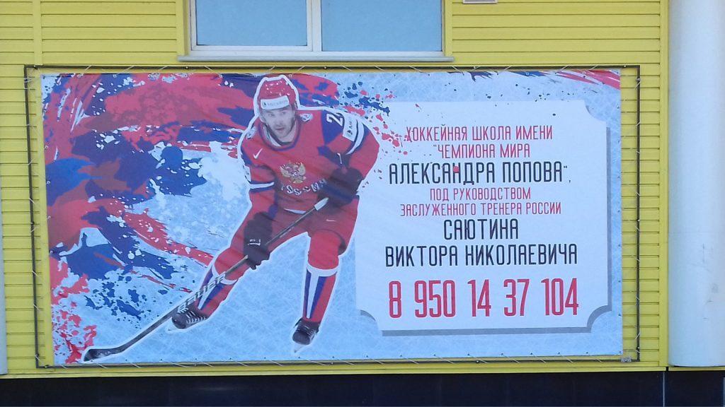 Хоккейная школа Александра Попова