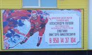 Хоккейная школа Александра Попова под руководством заслуженного тренера Виктора