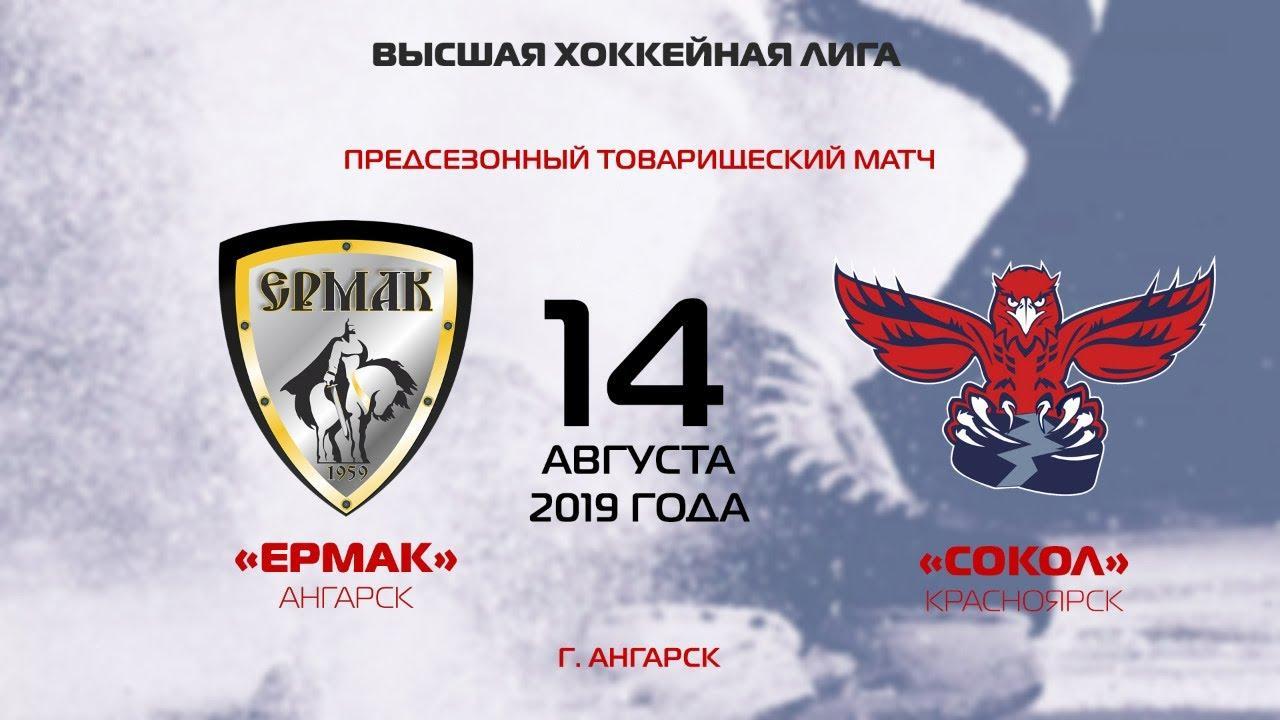 Ермак - Сокол прямая трансляция 14.08.2019