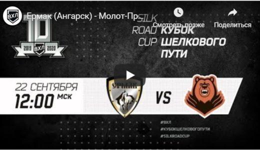 Онлайн трансляция Ермак (Ангарск) — Молот-Прикамье (Пермь)