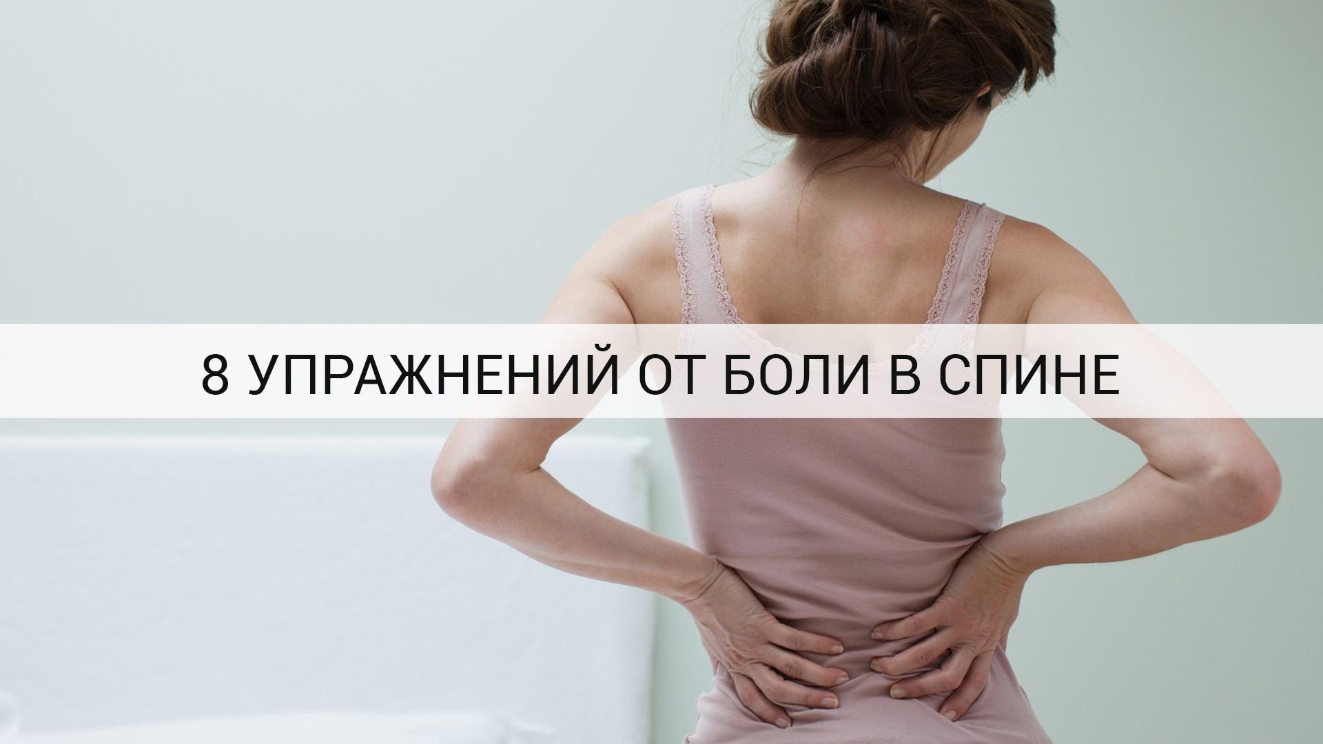 8-упражнений-от-боли-в-спине
