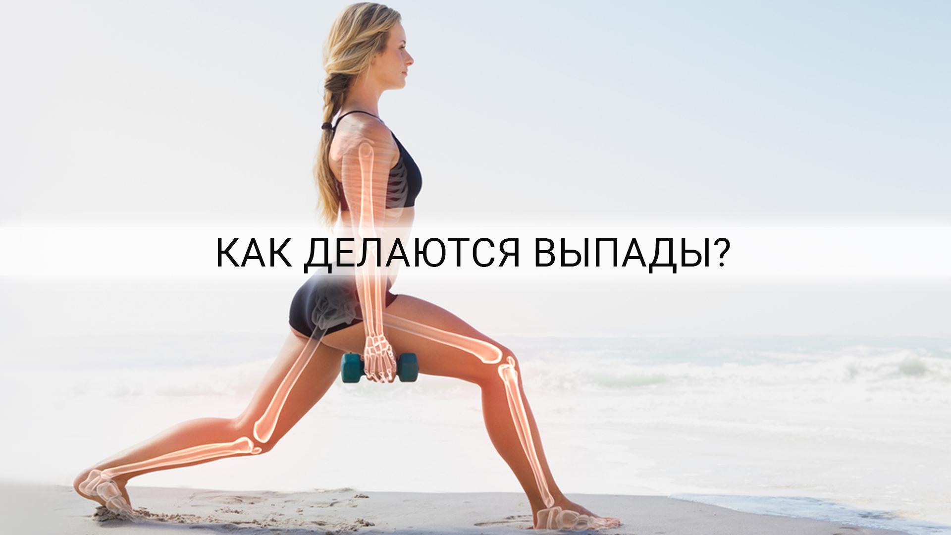 Упражнение выпады