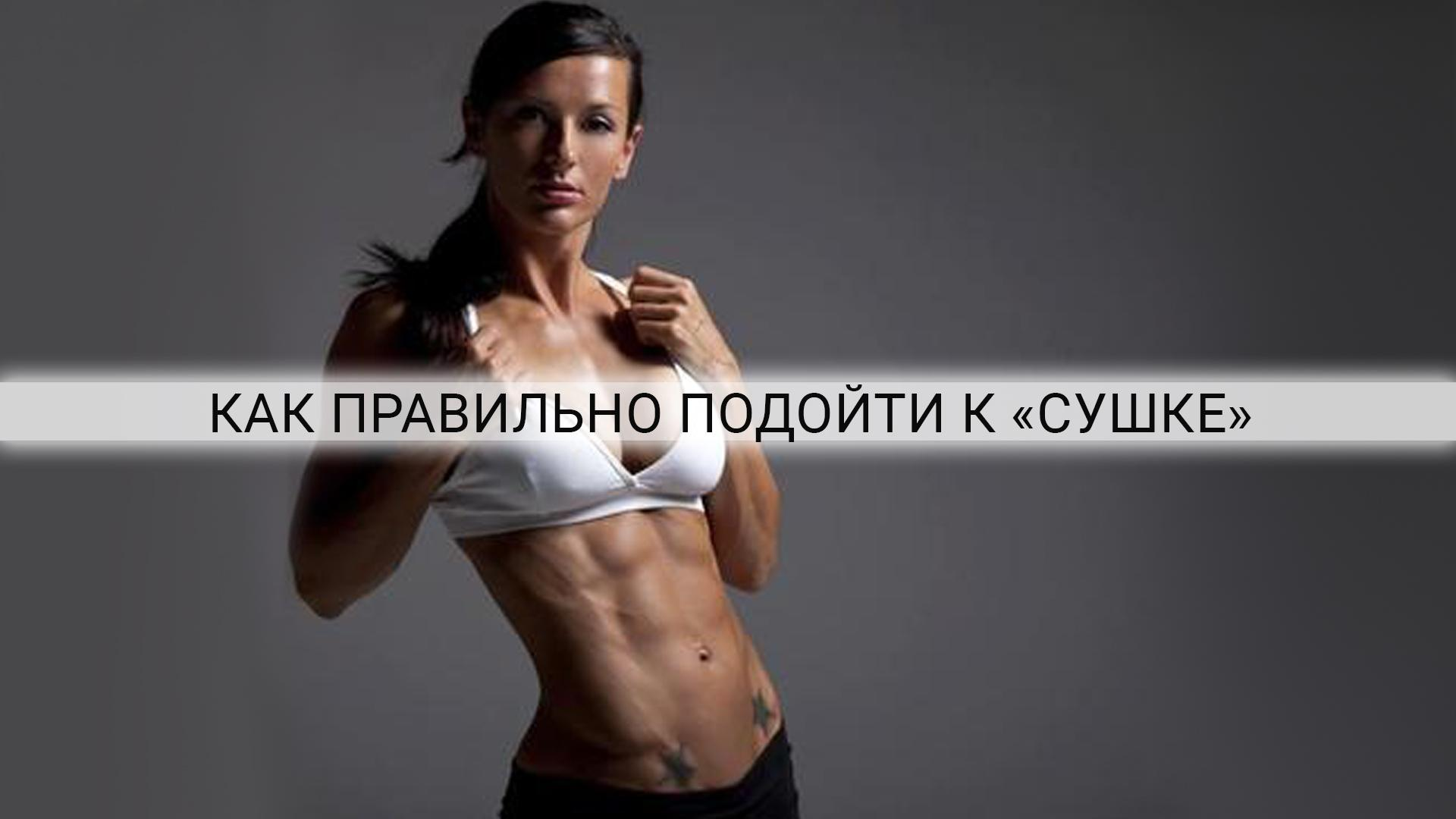 Правильно сушка тела